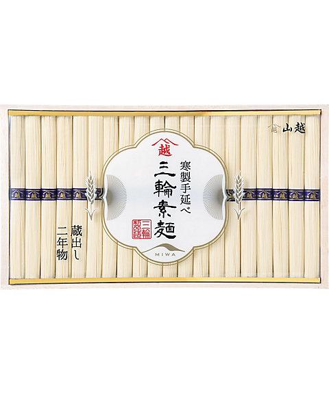 【送料無料】<三輪素麺 山越> 「蔵出し二年物」【三越・伊勢丹/公式】