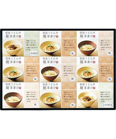稲庭麺茶漬け【三越・伊勢丹/公式】