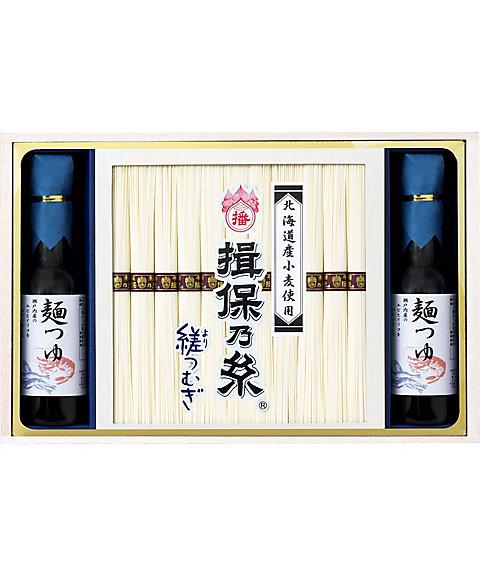 【送料無料】<揖保乃糸> 手延素麺「縒つむぎ」・麺つゆ詰合せ【三越・伊勢丹/公式】