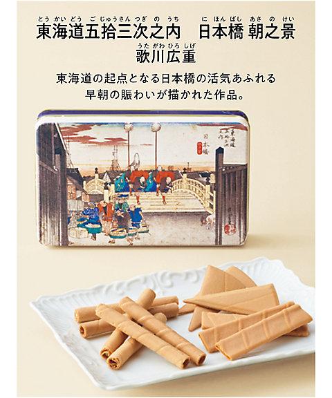 <本高砂屋> 東京国立博物館 限定ギフトエコルセ(洋菓子)【三越・伊勢丹/公式】