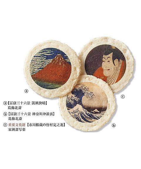 <志ま秀> 東京国立博物館 限定ギフトえびぱれ 18袋入(和菓子)【三越・伊勢丹/公式】