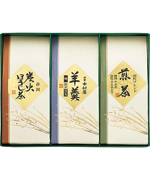 <新宿中村屋> 羊羹・銘茶詰合せ(和菓子)【三越・伊勢丹/公式】