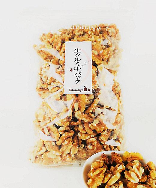 <多々楽達屋/タタラチヤ> 生くるみ中パック 2袋【三越伊勢丹/公式】