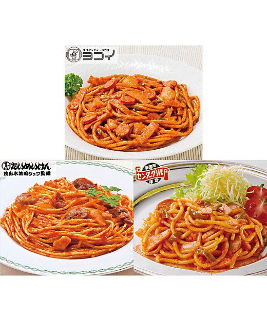 16084 名店監修ナポリタン食べくらべセット 計12袋【三越伊勢丹/公式】