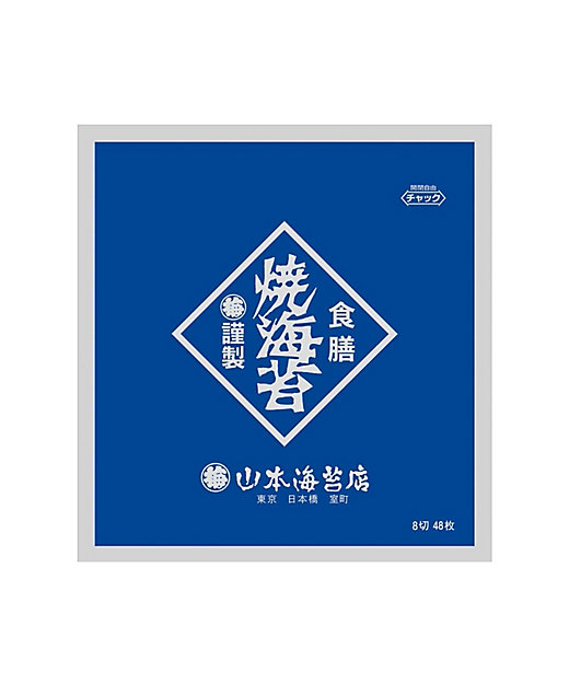 <山本海苔店/ヤマモトノリテン> 食膳焼海苔(アルミチャック袋入)【三越伊勢丹/公式】