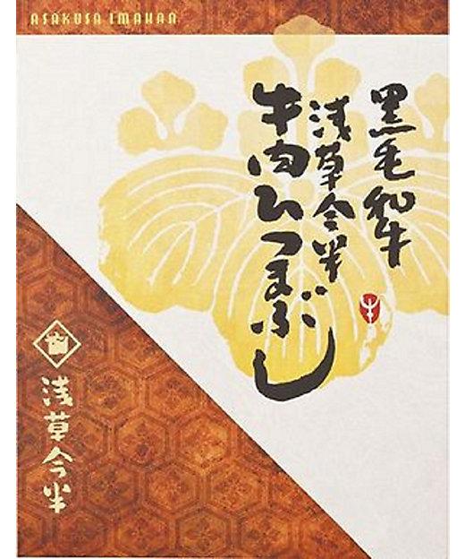 <浅草今半(総菜)/アサクサイマハン> 黒毛和牛ひつまぶし【三越伊勢丹/公式】
