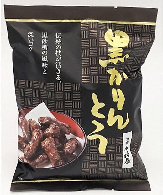 <新宿中村屋/シンジュクナカムラヤ> 黒かりんとう(和菓子)【三越伊勢丹/公式】