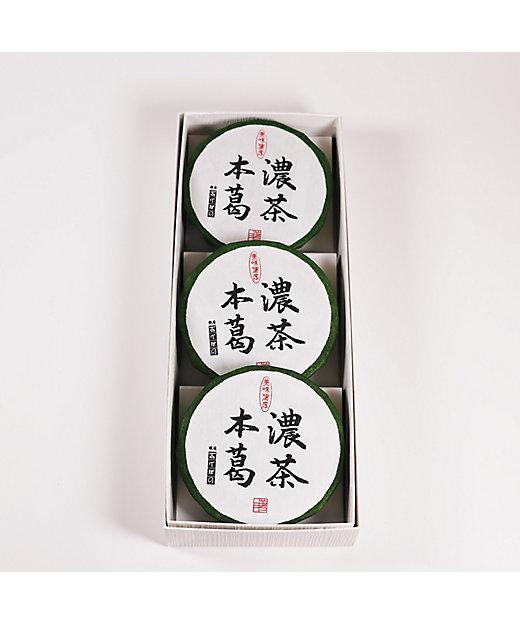 <銀座あけぼの/ギンザアケボノ> 濃茶本葛 3個入(和菓子)【三越伊勢丹/公式】