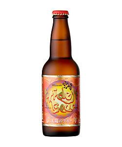 宮崎<宮崎ひでじビール>太陽のラガー