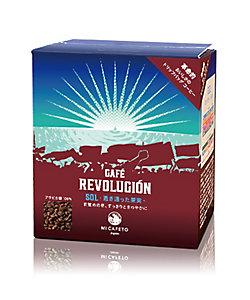 MI CAFETO/ミカフェート ドリップバッグ CAFE REVOLUCION SOL(ソル)‐透き通った果実‐