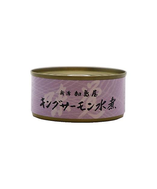 <新潟 加島屋/カシマヤ> キングサーモン水煮 缶詰小【三越伊勢丹/公式】