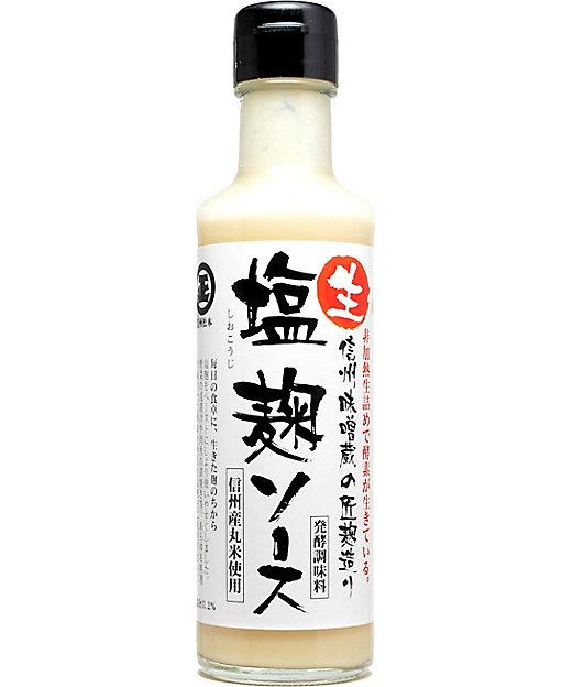 <あぶまた味噌/アブマタミソ> 塩麹ソース【三越伊勢丹/公式】
