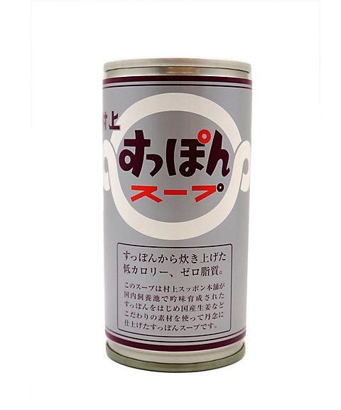 <村上スッポン本舗> すっぽんスープ【三越・伊勢丹/公式】