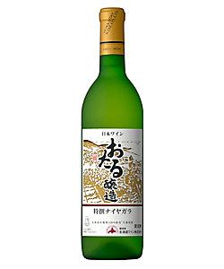 <北海道ワイン>おたる特撰ナイヤガラ