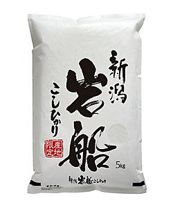 <カワサキ森田屋>新潟県岩船産コシヒカリ