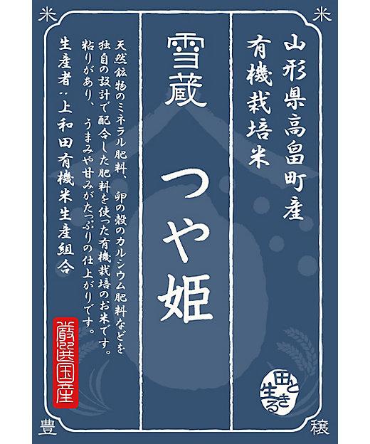 <越後ファーム/エチゴファーム> 有機栽培 山形県高畠町 つや姫【三越伊勢丹/公式】
