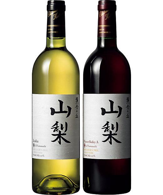 [お中元][送料無料]黄金の丘赤白ワインセット[三越伊勢丹/公式]
