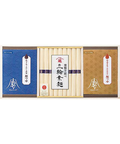 【お中元】【送料無料】<ID47> ×三輪素麺・つゆ詰合せ【三越・伊勢丹/公式】