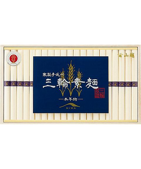 【お中元】【送料無料】<三輪素麺 山越> 「本年物」【三越・伊勢丹/公式】