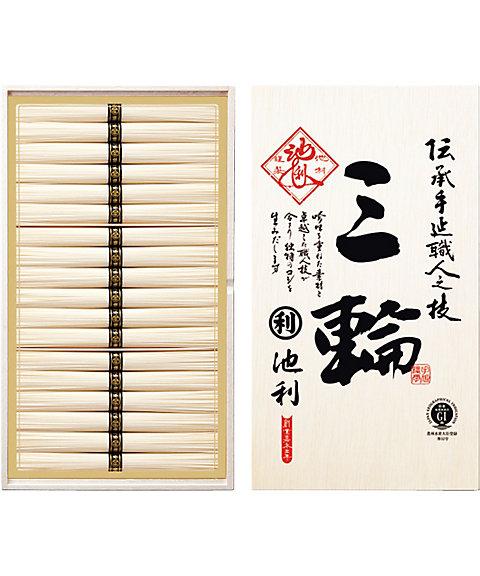【お中元】【送料無料】<池利> 手延べ三輪素麺【三越・伊勢丹/公式】