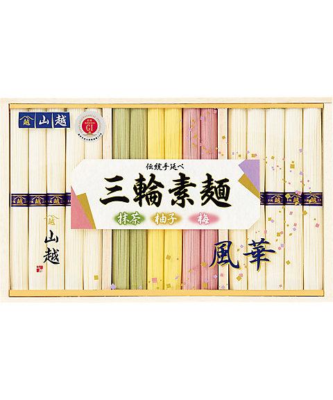 【お中元】【送料無料】<三輪素麺 山越> 「風華」【三越・伊勢丹/公式】