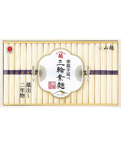 【お中元】【送料無料】<三輪素麺 山越> 「蔵出し二年物」【三越・伊勢丹/公式】