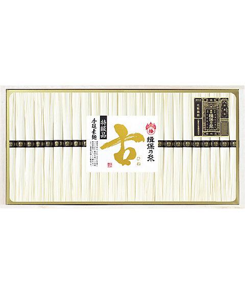 【お中元】【送料無料】<揖保乃糸> 手延素麺「特級・古(ひね)」【三越・伊勢丹/公式】