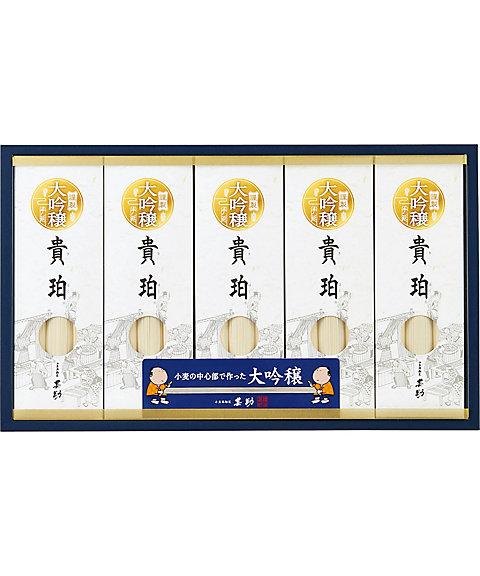 【お中元】【送料無料】<阿部の笹かまぼこ> 小豆島手延素麺「大吟穣 貴珀(きはく)」【三越・伊勢丹/公式】
