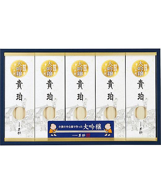 [お中元][送料無料]小豆島手延素麺「大吟穣 貴珀(きはく)」[三越伊勢丹/公式]