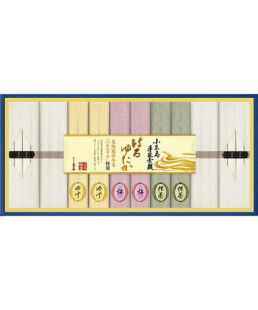 【お中元】【送料無料】小豆島素麺「はるゆたか」彩仕立て【三越伊勢丹/公式】