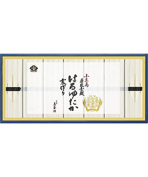 【お中元】【送料無料】小豆島素麺「はるゆたか」【三越伊勢丹/公式】