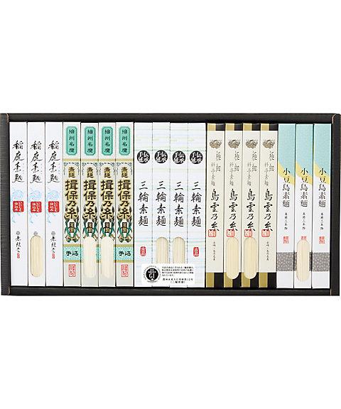 【お中元】【送料無料】日本五大素麺詰合せ【三越・伊勢丹/公式】