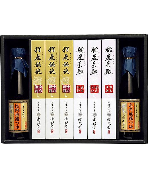 [お中元][送料無料]北海道産小麦使用・稲庭「饂飩・素麺」・比内地鶏つゆ[三越伊勢丹/公式]
