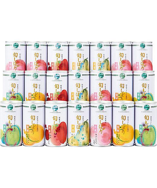 [お中元][送料無料]旬しぼり 国産ストレート果汁100%[三越伊勢丹/公式]