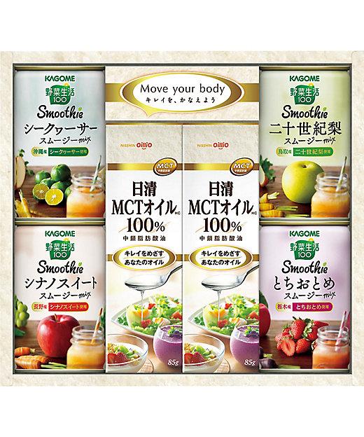 [お中元][送料無料]MCT100%オイル&野菜生活スムージーギフト[三越伊勢丹/公式]