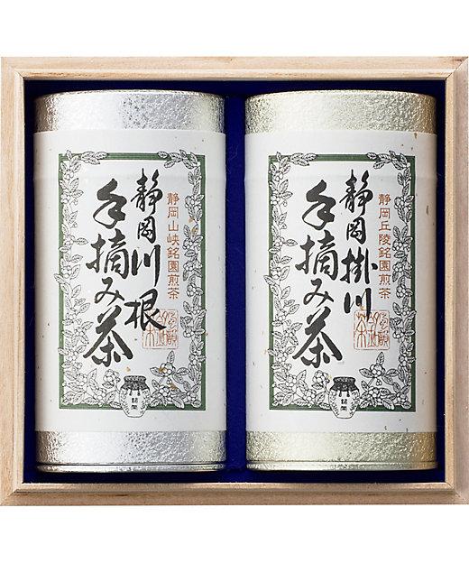 [お中元][送料無料]静岡 川根・掛川手摘み茶[三越伊勢丹/公式]