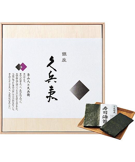 【お中元】【送料無料】寿司海苔【三越伊勢丹/公式】