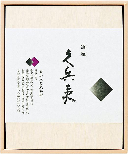 [お中元][送料無料]寿司海苔[三越伊勢丹/公式]