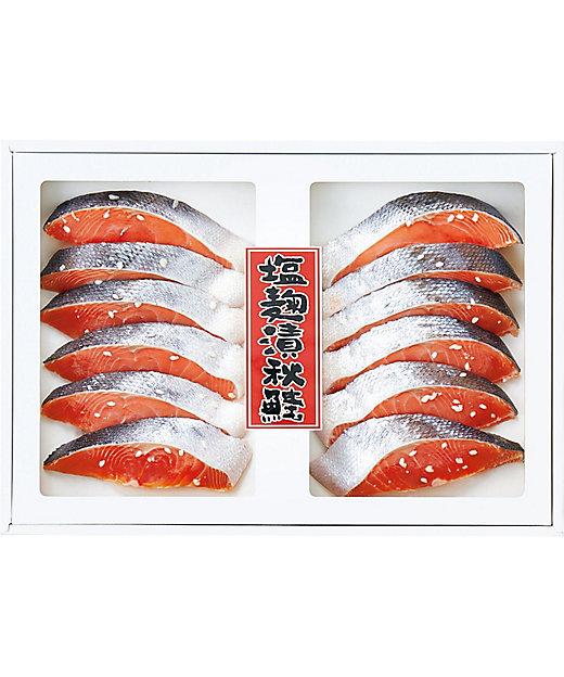 【お中元】【送料無料】北海道産 塩麹漬秋鮭【三越伊勢丹/公式】