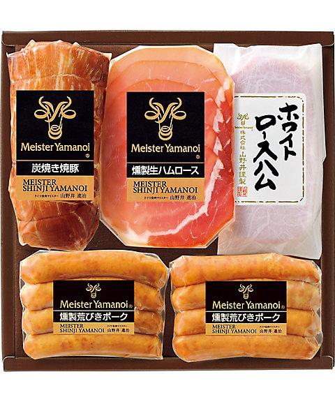 【お中元】【送料無料】<マイスター山野井> 炭焼き焼豚とハムセット【三越・伊勢丹/公式】