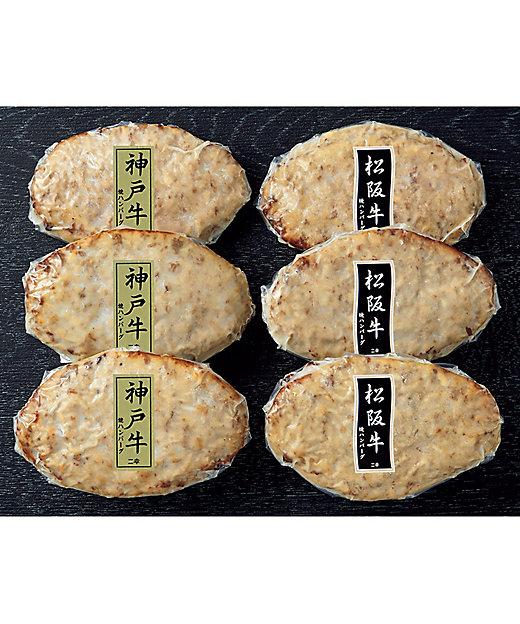 【お中元】【送料無料】松阪牛・神戸牛焼きハンバーグ【三越伊勢丹/公式】