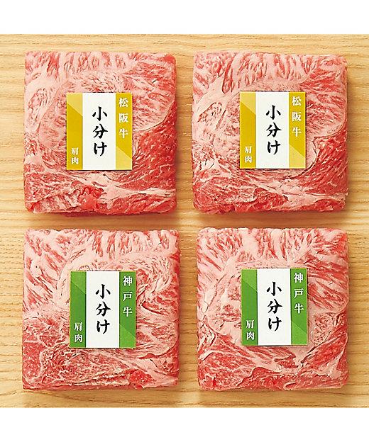 【お中元】【送料無料】松阪牛・神戸牛 小分けすき焼用【三越伊勢丹/公式】
