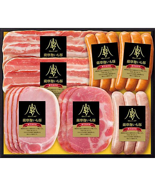 【お中元】【送料無料】鹿児島県産薩摩麹いも豚スライスハム詰合せ【三越伊勢丹/公式】