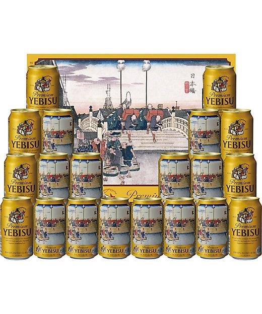 [お中元][送料無料]<ヱビスビール(サマーギフト)/ヱビスビール(サマーギフト)> 東京国立博物館 限定ギフト東海道五拾三次之内 日本橋 朝之景 ヱビスビール[三越伊勢丹/公式]