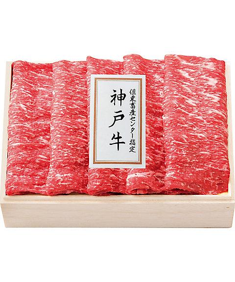 【お中元】【送料無料】但東畜産センター指定 神戸牛 もも肉しゃぶしゃぶ用【三越・伊勢丹/公式】