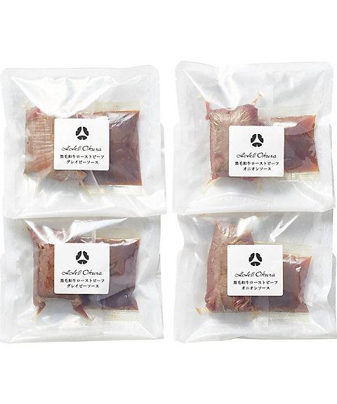 【お中元】<ホテルオークラ> 黒毛和牛のミニローストビーフ 【三越・伊勢丹/公式】