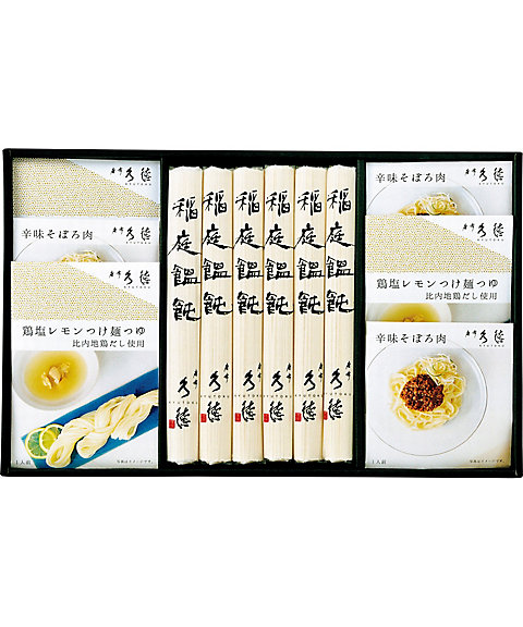 【お中元】<麻布久徳> 稲庭鶏塩レモンつけ麺・辛味そぼろ肉うどん詰合せ 【三越・伊勢丹/公式】