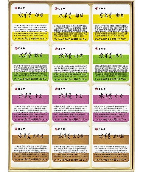【お中元】<とらや> 水羊羹12個入 (和菓子)【三越・伊勢丹/公式】