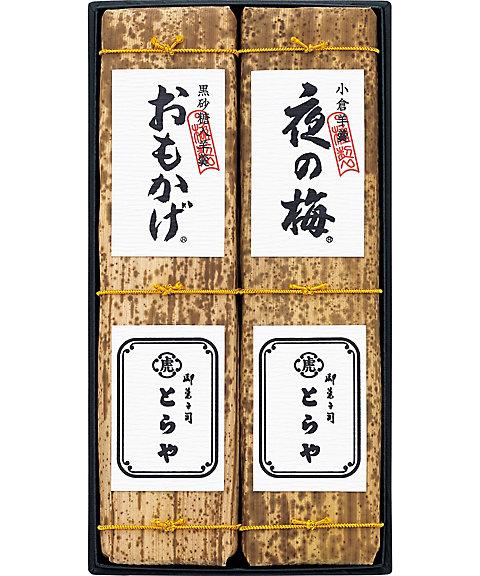 【お中元】<赤坂柿山> 竹皮包羊羹2本入 《慶事用》(和菓子)【三越・伊勢丹/公式】