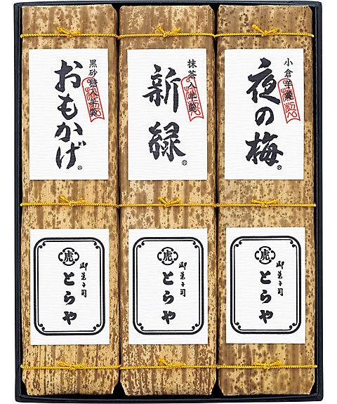 【お中元】<赤坂柿山> 竹皮包羊羹3本入 《慶事用》(和菓子)【三越・伊勢丹/公式】